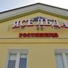 Гостиницы и отели в Пинске » Гостиница «Ясельда» ОАО «Почапово»