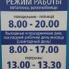 Ветлечебницы в Пинске » Пинская городская ветеринарная станция
