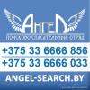 Общества и фонды в Пинске » Поисково-спасательный отряд «Ангел»