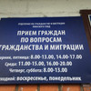 Власть в Пинске » Отделение по гражданству и миграции Пинского ГОВД