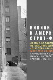 «Вивиан Майер и американская стрит-фотография»