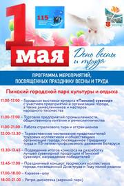 Программа мероприятий на 1 мая
