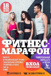 Фитнес-марафон в Пинске - 2019