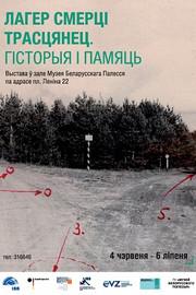 Белорусско-немецкая выставка, посвящённая истории лагеря Тростенец