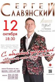 Концерт Сергея Славянского