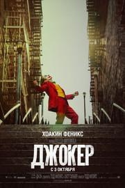 Джокер