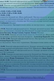 Программа республиканского органного симпозиума «Пинск-2019»
