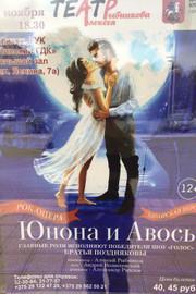 Авторская версия рок-оперы «Юнона и Авось»