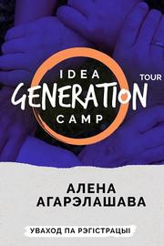 Образовательная встреча от Idea Generation Camp