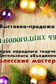"Выставка-продажа ""Ларец новогодних чудес"""
