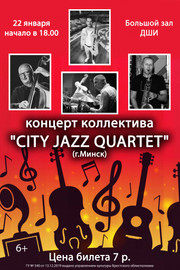 "Концерт ансамбля ""City Jazz Quartet"""