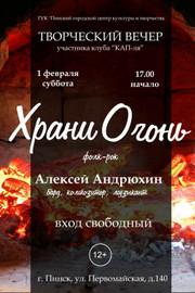 """Вечер авторской песни Алексея Андрюхина """"Храни Огонь"""""""