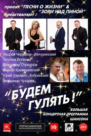 """Концертная программа """"БУДЕМ ГУЛЯТЬ"""""""