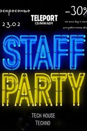Вечеринка STAFF PARTY