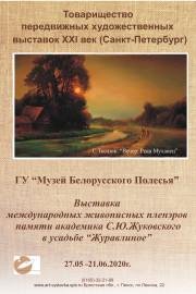 Живописный пленэр памяти академика Станислава Жуковского