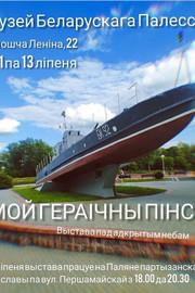 Мой гераiчны Пiнск