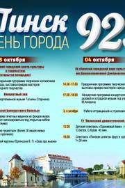 Программа мероприятий на День города Пинска - 2020