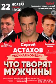 """Сергей Астахов в комедии """"Что творят мужчины"""""""