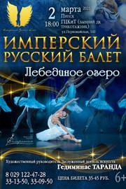 """Имперский русский балет """"Лебединое озеро"""" в Пинске"""