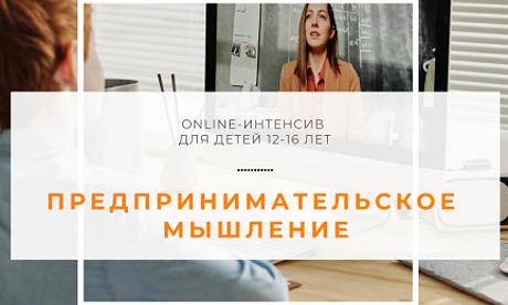 """Стартап-школа Юниор объявляет набор на online-интенсив """"Предпринимательское мышление"""""""