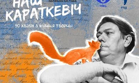 «Наш Караткевіч» усяму свету: у эфіры VOKA пакажуць тэатральную імпрэзу да 90-годдзя класіка
