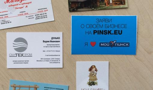 PINSK.EU – Пинский бизнес-каталог