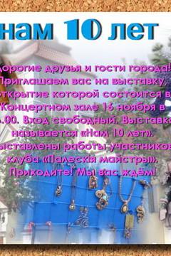 """""""Палескiя майстры"""" запрашаюць"""