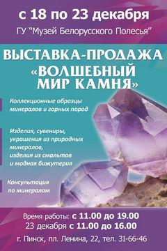 """Выставка-продажа """"Волшебный мир камня"""""""
