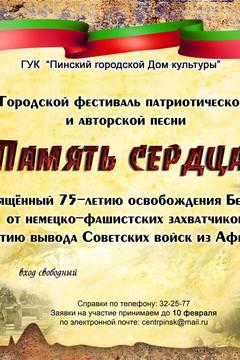 Фестиваль патриотической и авторской песни «Память сердца»
