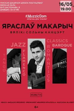 Гитарист-виртуоз Ярослав Макарич