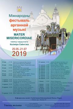 Фестиваль органной музыки в Пинске