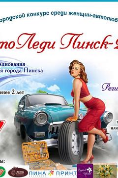 АвтоЛеди Пинск – 2019