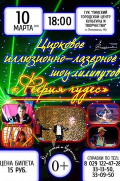 """Цирковое шоу """"Феерия чудес"""""""