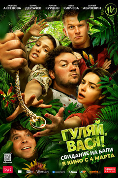 Гуляй, Вася! Свидание на Бали
