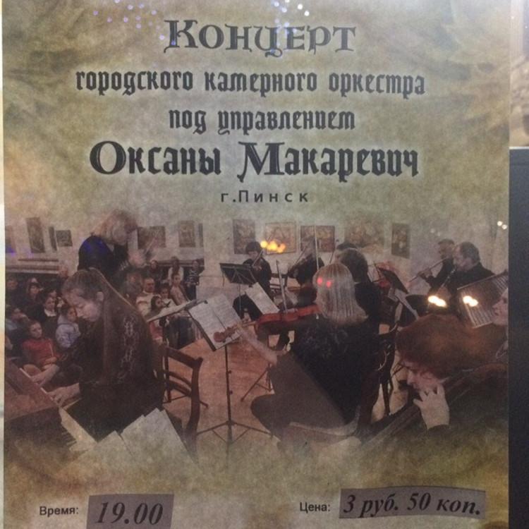 Концерт городского камерного оркестра