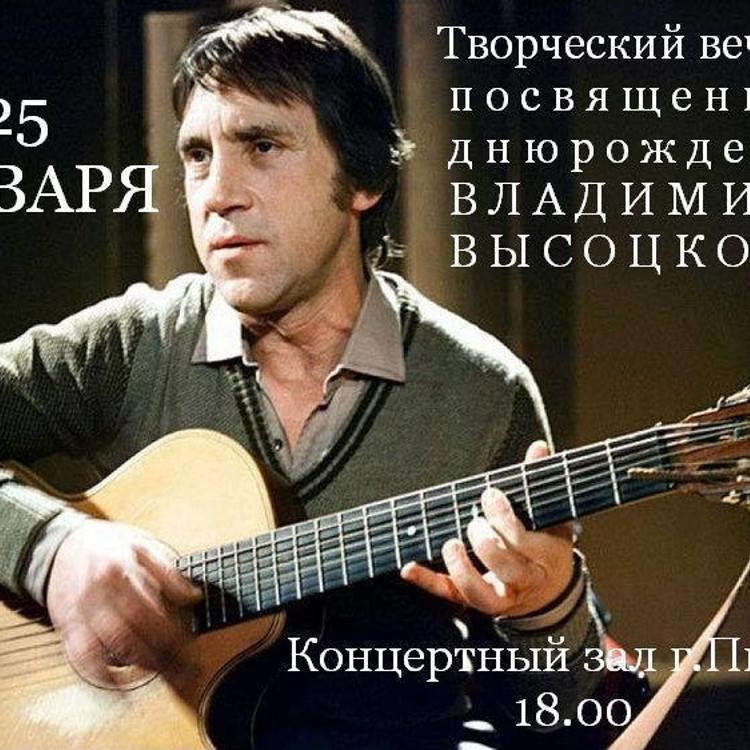 Творческий вечер памяти Владимира Высоцкого