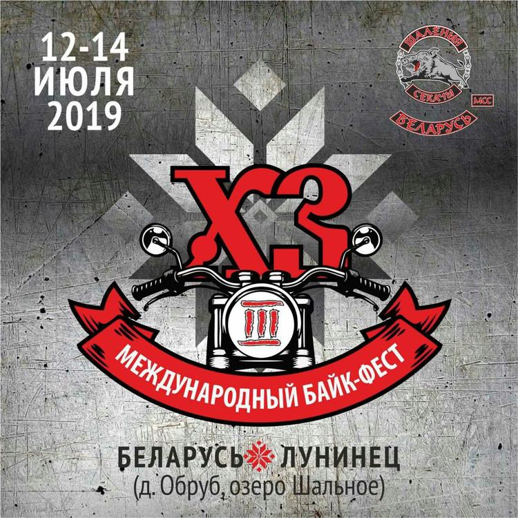 "Мотофестиваль ""ХЗ -2019"""