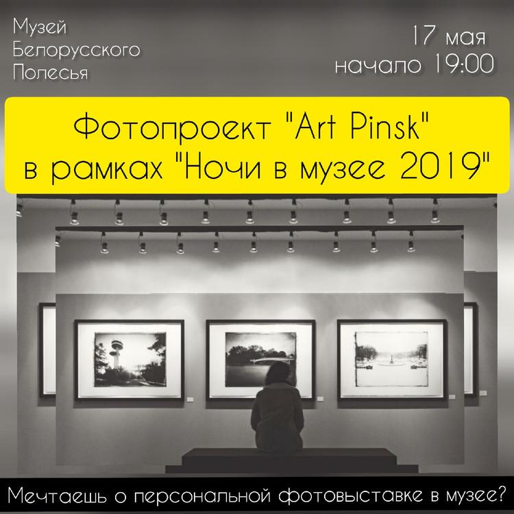 ART PINSK