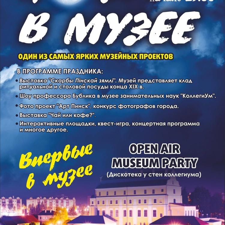 Ночь в музее - 2019 (Пинск)