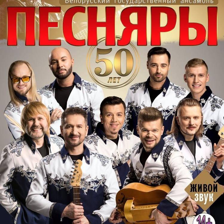 "Тур ""Песняры - 50 лет"""